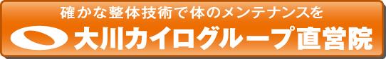 大川カイログループ直営院